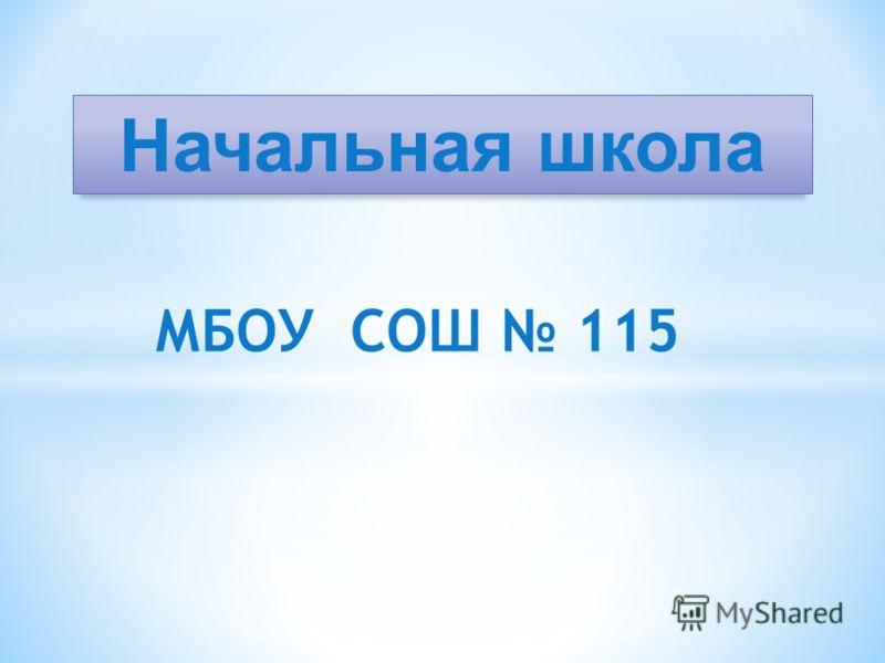 МБОУ СОШ 115 Начальная школа