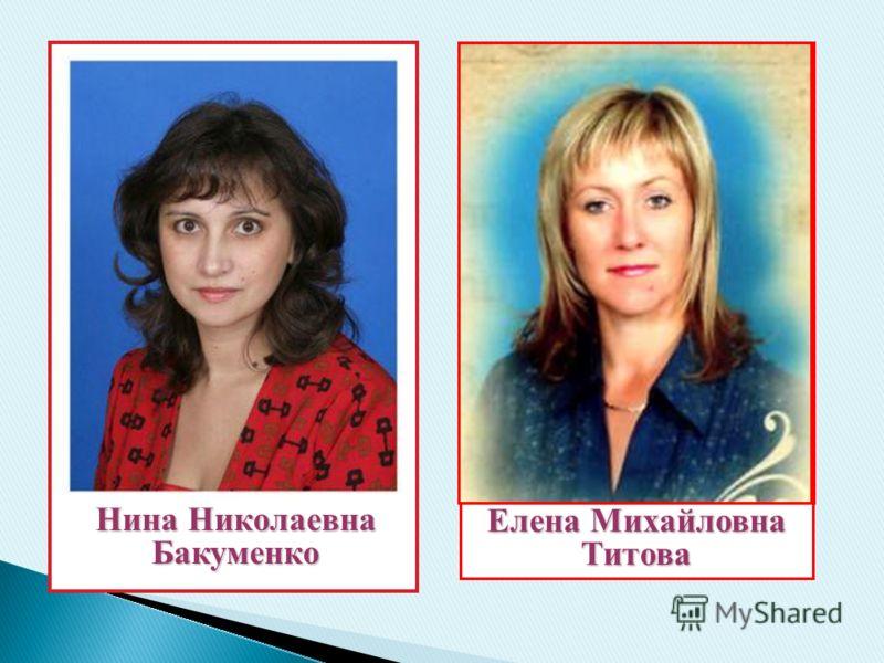 Елена Михайловна Титова Нина Николаевна Бакуменко