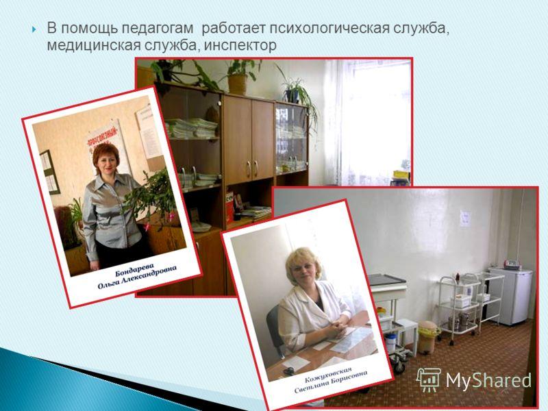 В помощь педагогам работает психологическая служба, медицинская служба, инспектор