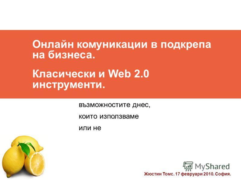 Жюстин Томс. 17 февруари 2010. София. възможностите днес, които използваме или не Онлайн комуникации в подкрепа на бизнеса. Класически и Web 2.0 инструменти.