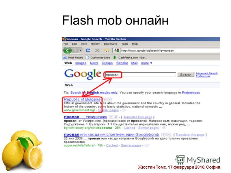 Жюстин Томс. 17 февруари 2010. София. Flash mob онлайн