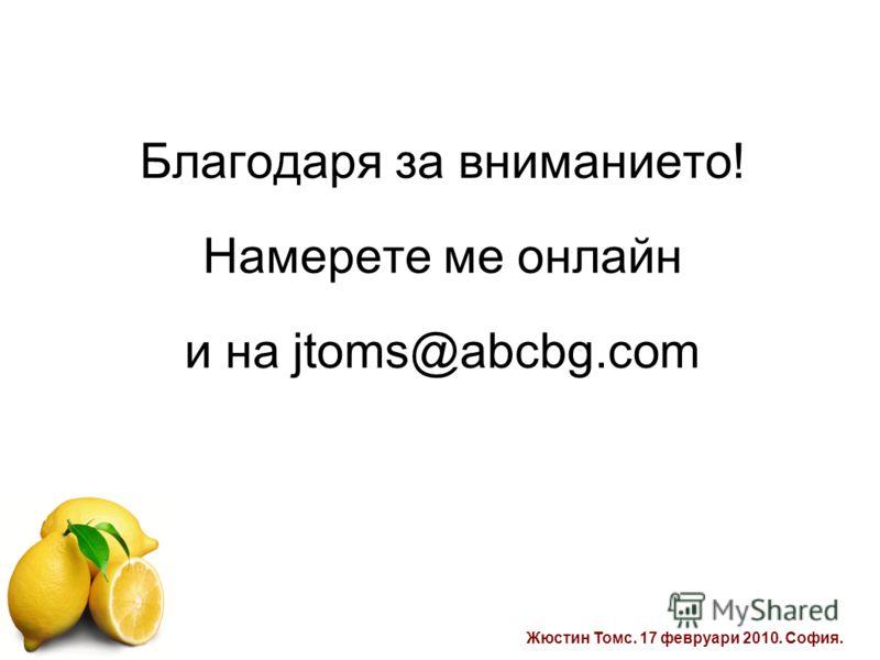 Жюстин Томс. 17 февруари 2010. София. Благодаря за вниманието! Намерете ме онлайн и на jtoms@abcbg.com