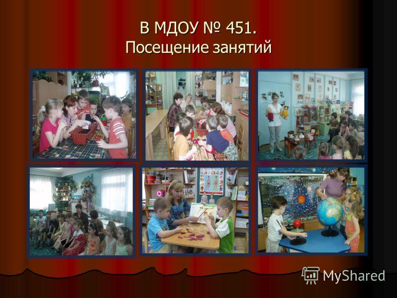 В МДОУ 451. Посещение занятий