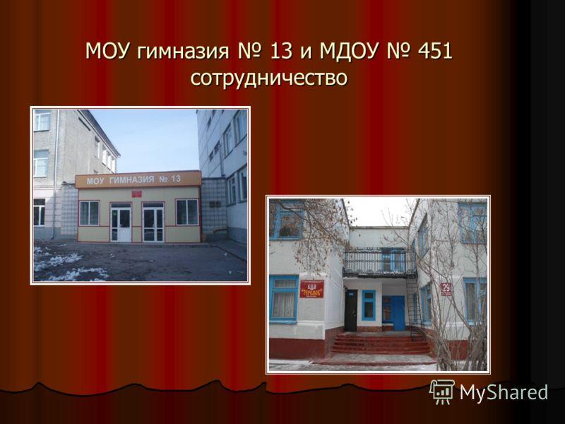 МОУ гимназия 13 и МДОУ 451 сотрудничество