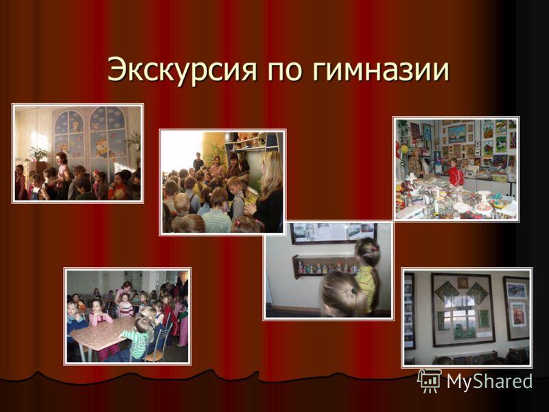 Экскурсия по гимназии