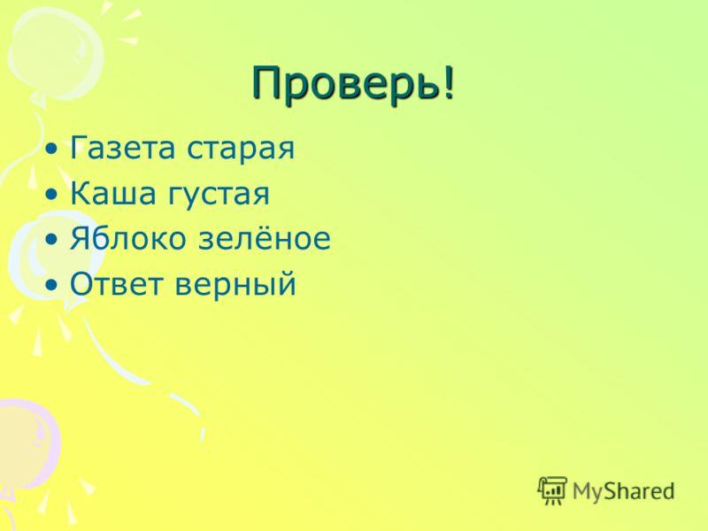 К словам из левого столбика подбери нужное из правого. Газета Каша Яблоко Ответ Пожилая, старая Густая, дремучая, Изумрудное, зелёное Верный, преданный