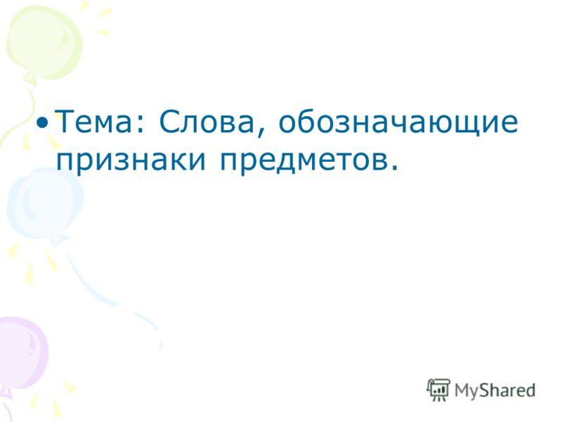 Русский язык 2 класс Подготовила: учитель начальных классов Макарова Г.М.