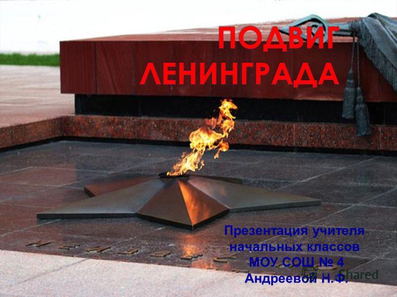 Презентация учителя начальных классов МОУ СОШ 4 Андреевой Н.Ф.