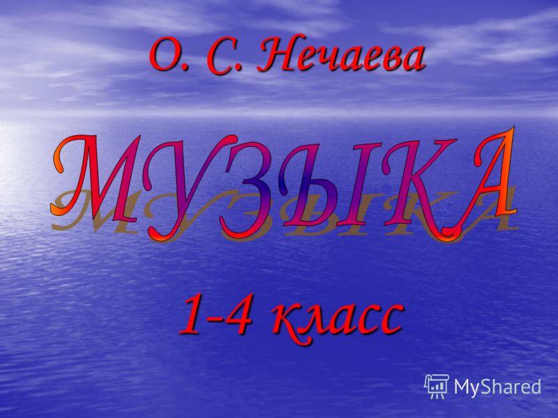 О. С. Нечаева 1-4 класс