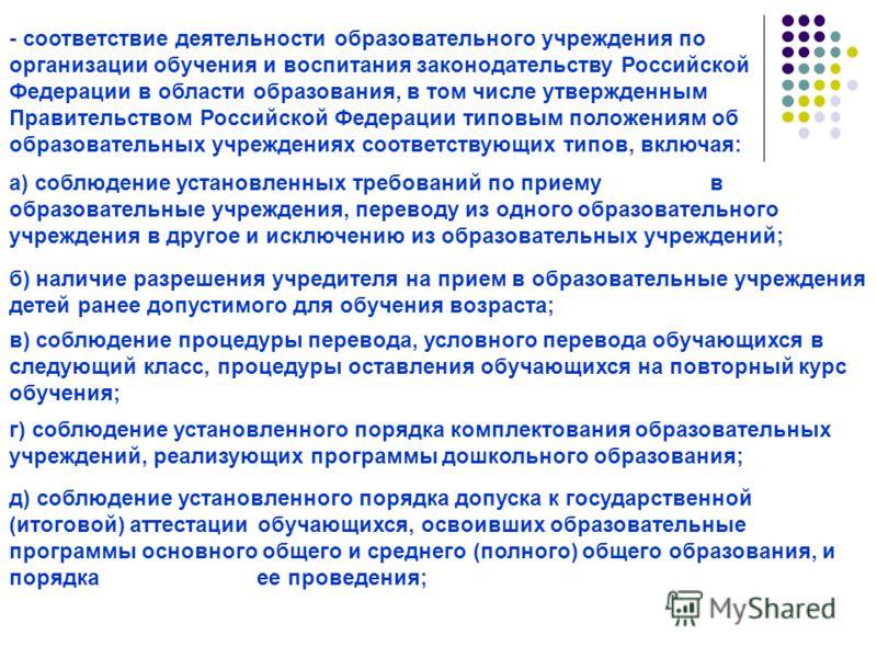 - соответствие деятельности образовательного учреждения по организации обучения и воспитания законодательству Российской Федерации в области образования, в том числе утвержденным Правительством Российской Федерации типовым положениям об образовательн