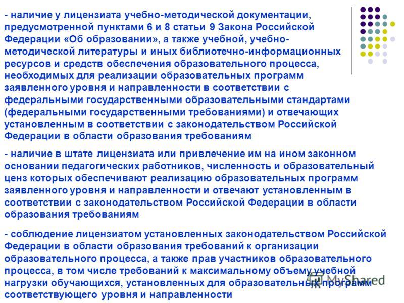 - наличие у лицензиата учебно-методической документации, предусмотренной пунктами 6 и 8 статьи 9 Закона Российской Федерации «Об образовании», а также учебной, учебно- методической литературы и иных библиотечно-информационных ресурсов и средств обесп