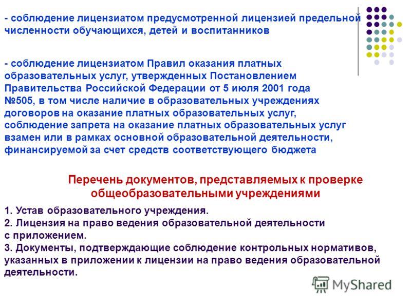 - соблюдение лицензиатом предусмотренной лицензией предельной численности обучающихся, детей и воспитанников - соблюдение лицензиатом Правил оказания платных образовательных услуг, утвержденных Постановлением Правительства Российской Федерации от 5 и