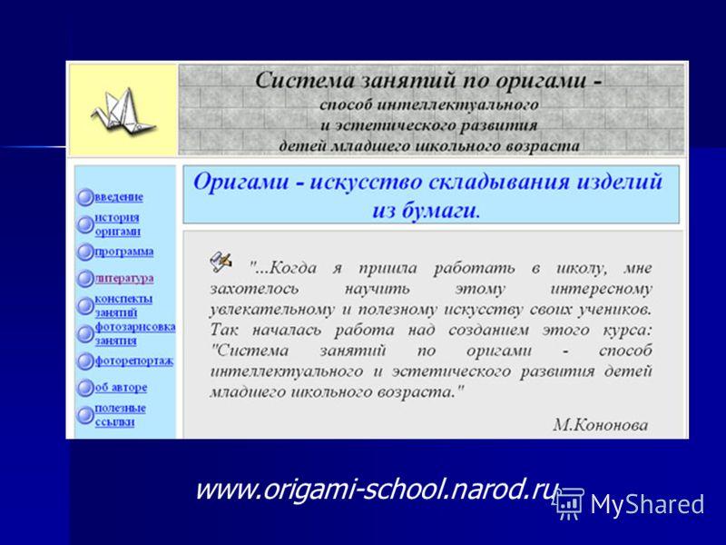 www.origami-school.narod.ru