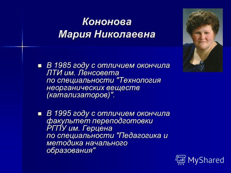 Кононова Мария Николаевна В 1985 году с отличием окончила ЛТИ им. Ленсовета по специальности