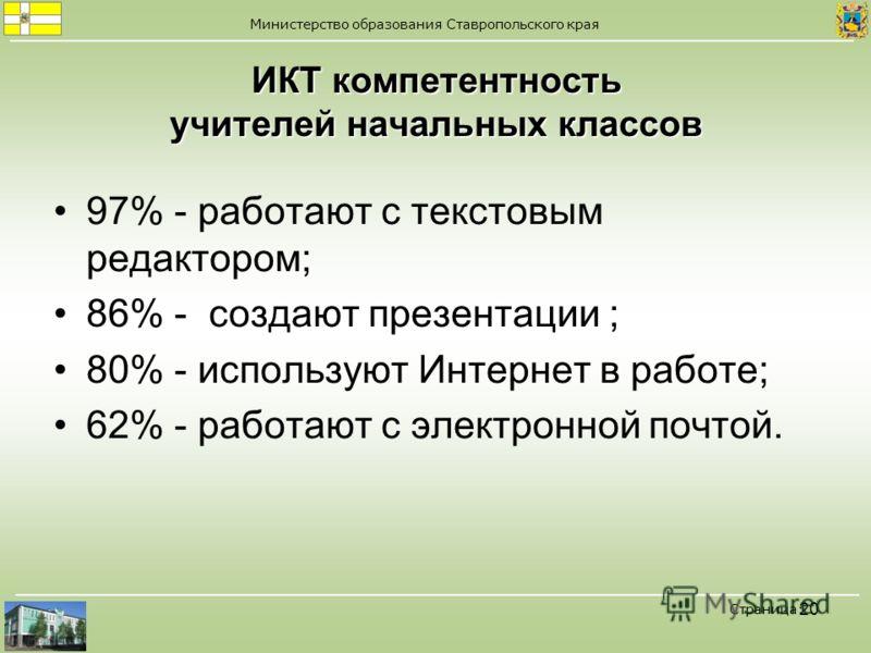 20 ИКТ компетентность учителей начальных классов 97% - работают с текстовым редактором; 86% - создают презентации ; 80% - используют Интернет в работе; 62% - работают с электронной почтой. Министерство образования Ставропольского края Страница: