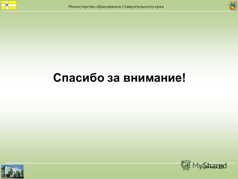 26 Спасибо за внимание! Министерство образования Ставропольского края Страница: