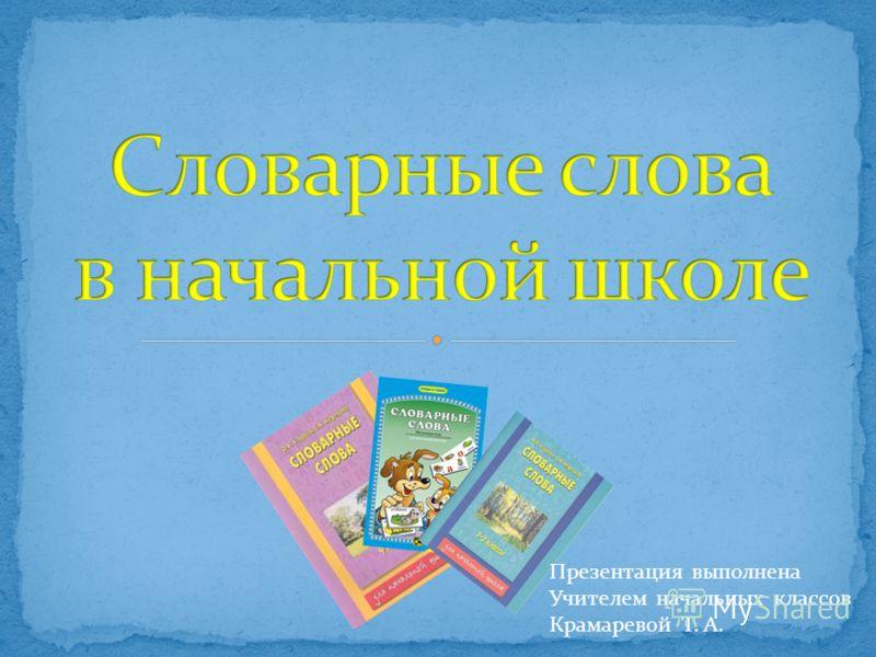 Презентация выполнена Учителем начальных классов Крамаревой Т. А.