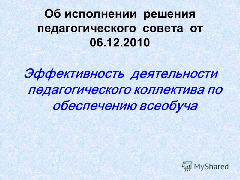 Об исполнении решения педагогического совета от 06.12.2010 Эффективность деятельности педагогического коллектива по обеспечению всеобуча