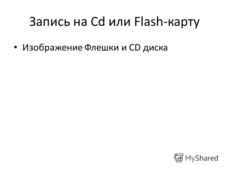 Запись на Cd или Flash-карту Изображение Флешки и CD диска