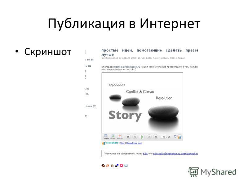 Публикация в Интернет Скриншот