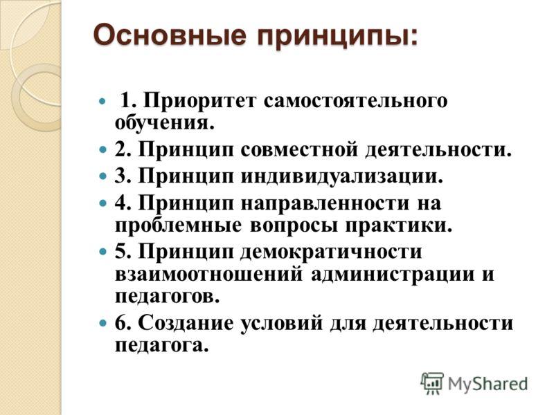 Основные принципы: 1. Приоритет самостоятельного обучения. 2. Принцип совместной деятельности. 3. Принцип индивидуализации. 4. Принцип направленности
