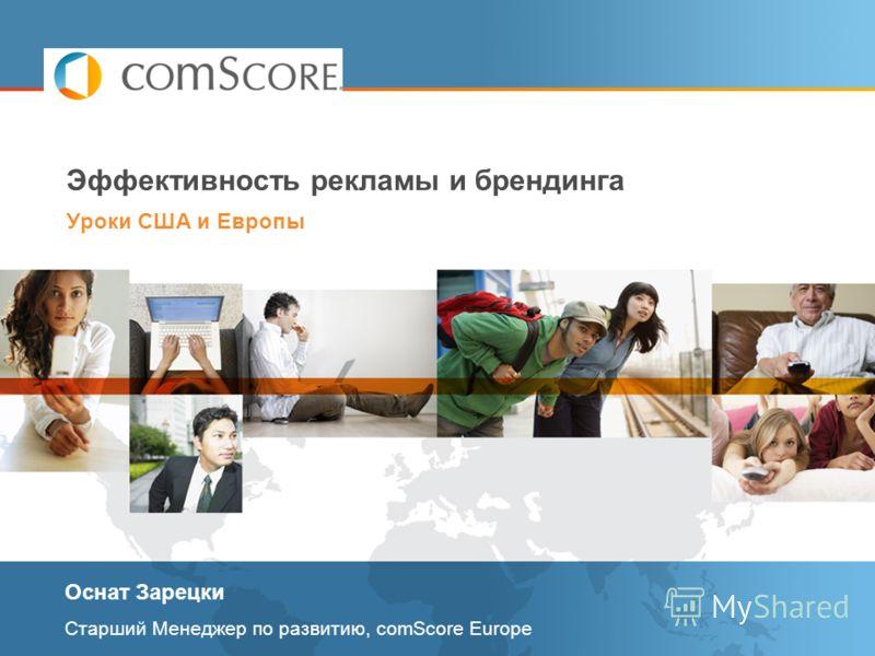 1 © comScore, Inc. Proprietary and Confidential. Оснат Зарецки Старший Менеджер по развитию, comScore Europe Эффективность рекламы и брендинга Уроки США и Европы