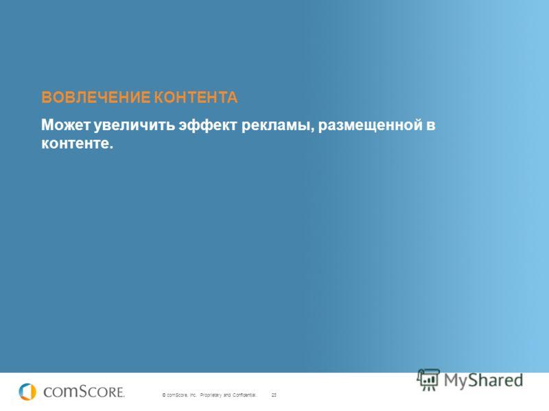 23 © comScore, Inc. Proprietary and Confidential. ВОВЛЕЧЕНИЕ КОНТЕНТА Может увеличить эффект рекламы, размещенной в контенте.