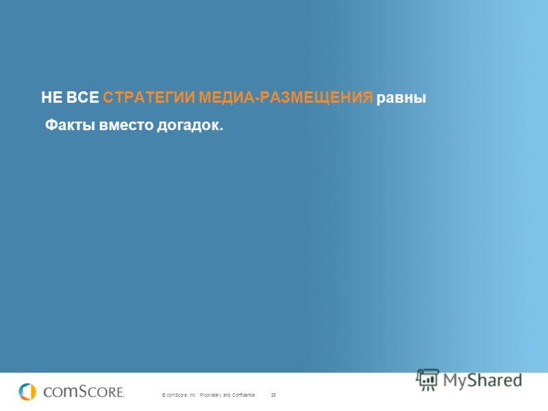 26 © comScore, Inc. Proprietary and Confidential. НЕ ВСЕ СТРАТЕГИИ МЕДИА-РАЗМЕЩЕНИЯ равны Факты вместо догадок.