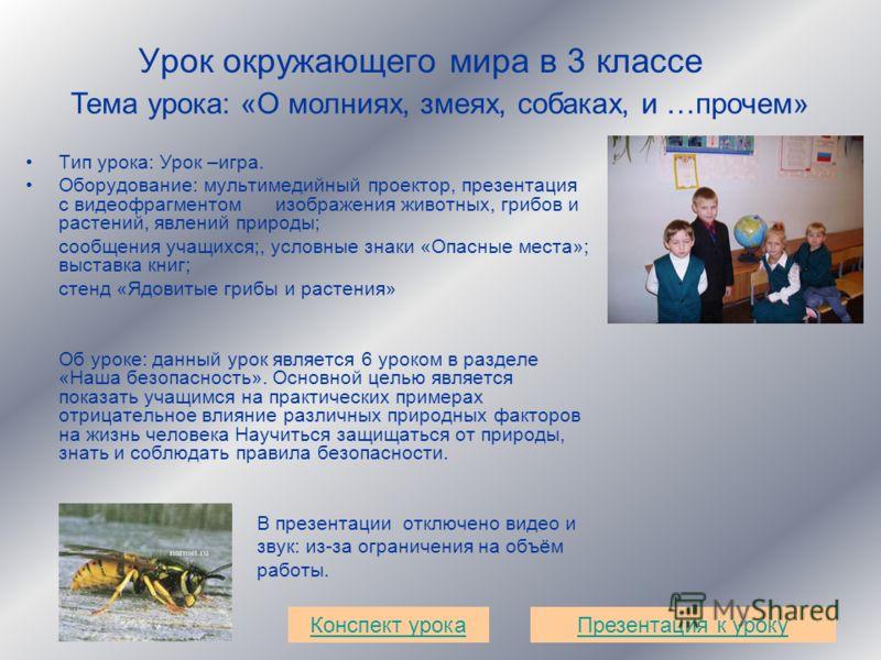 Урок окружающего мира в 3 классе Тип урока: Урок –игра. Оборудование: мультимедийный проектор, презентация с видеофрагментом изображения животных, грибов и растений, явлений природы; сообщения учащихся;, условные знаки «Опасные места»; выставка книг;