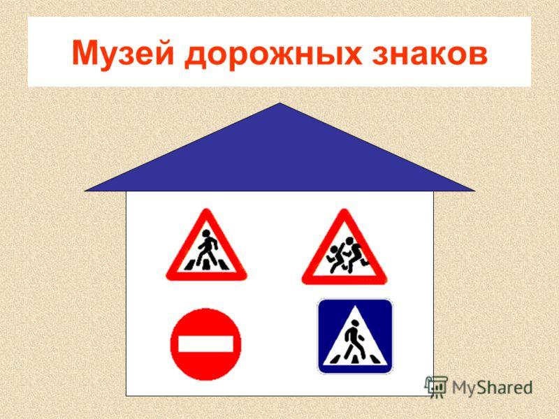 Музей дорожных знаков