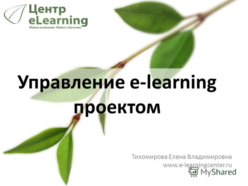 Управление e-learning проектом Тихомирова Елена Владимировна www.e-learningcenter.ru