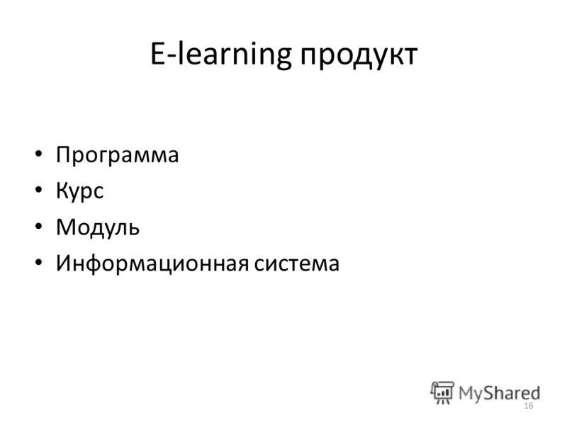 E-learning продукт Программа Курс Модуль Информационная система 16