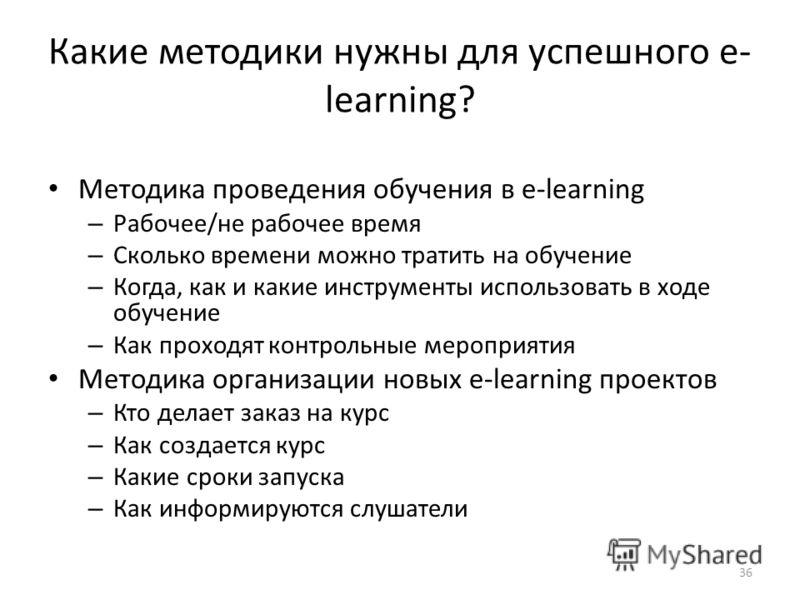 Какие методики нужны для успешного e- learning? Методика проведения обучения в e-learning – Рабочее/не рабочее время – Сколько времени можно тратить на обучение – Когда, как и какие инструменты использовать в ходе обучение – Как проходят контрольные