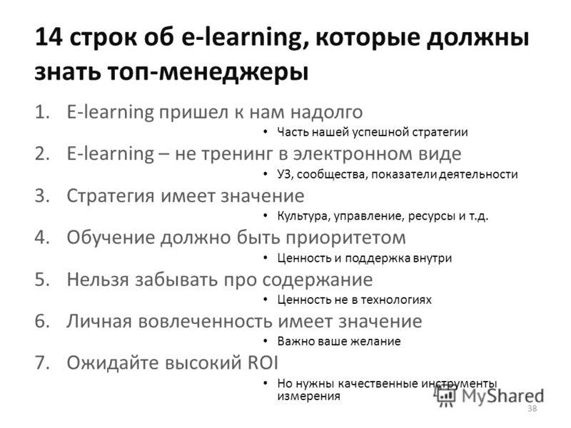 14 строк об e-learning, которые должны знать топ-менеджеры 1.E-learning пришел к нам надолго Часть нашей успешной стратегии 2.E-learning – не тренинг в электронном виде УЗ, сообщества, показатели деятельности 3.Стратегия имеет значение Культура, упра