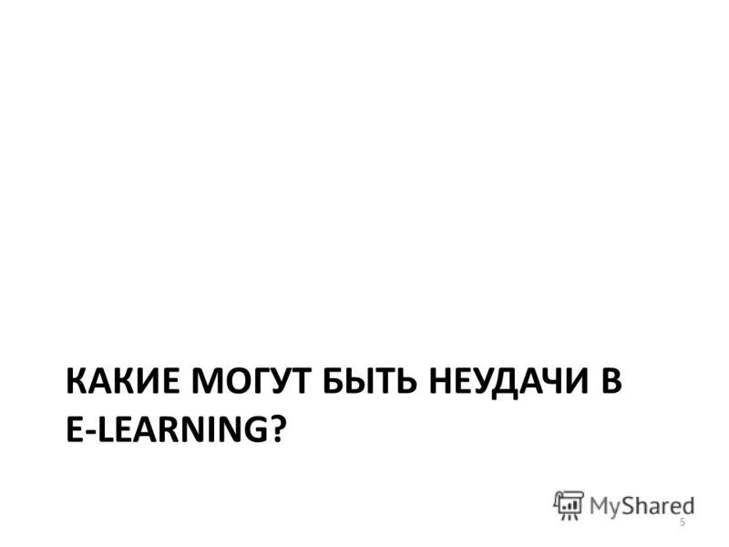 КАКИЕ МОГУТ БЫТЬ НЕУДАЧИ В E-LEARNING? 5