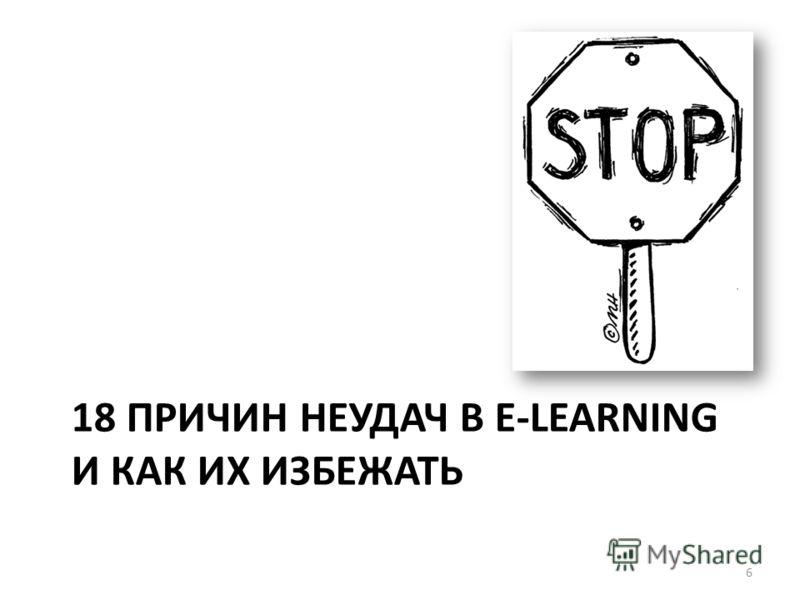 18 ПРИЧИН НЕУДАЧ В E-LEARNING И КАК ИХ ИЗБЕЖАТЬ 6