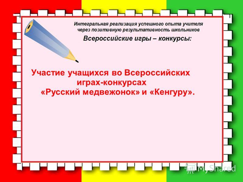 Участие учащихся во Всероссийских играх-конкурсах «Русский медвежонок» и «Кенгуру».