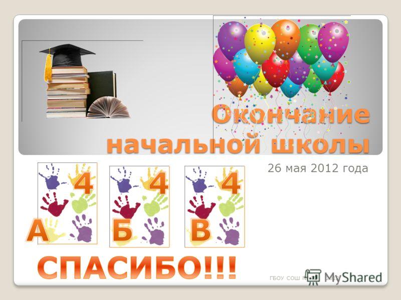 Окончание начальной школы 26 мая 2012 года ГБОУ СОШ 72 2012