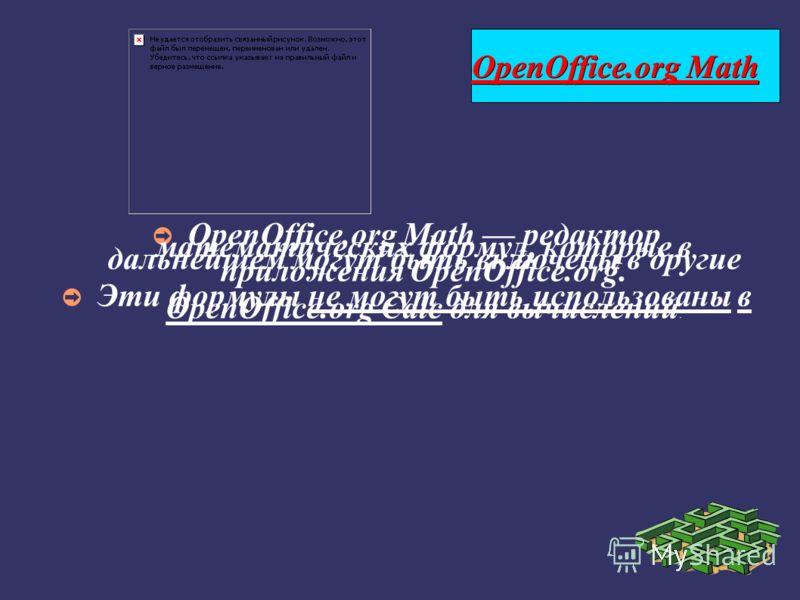 OpenOffice.org Math редактор математических формул, которые в дальнейшем могут быть включены в другие приложения OpenOffice.org. Эти формулы не могут быть использованы в OpenOffice.org Calc для вычислений. OpenOffice.org Math