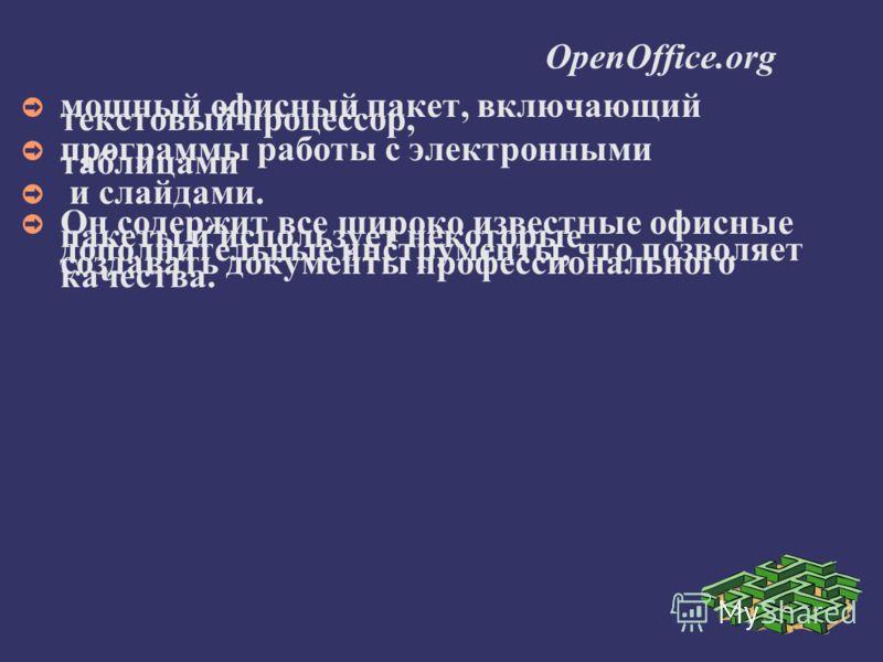 OpenOffice.org мощный офисный пакет, включающий текстовый процессор, программы работы с электронными таблицами и слайдами. Он содержит все широко известные офисные пакеты и использует некоторые дополнительные инструменты, что позволяет создавать док