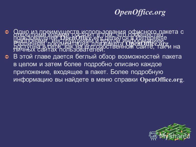 OpenOffice.org Одно из преимуществ использования офисного пакета с открытыми кодами состоит в том, что сообщество пользователей OpenOffice.org делится в Интернете шаблонами, инструкциями и другой информацией. Различная документация для пакета OpenOf