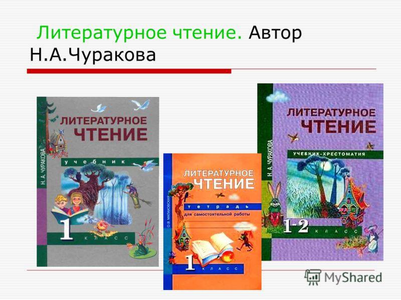 Литературное чтение. Автор Н.А.Чуракова