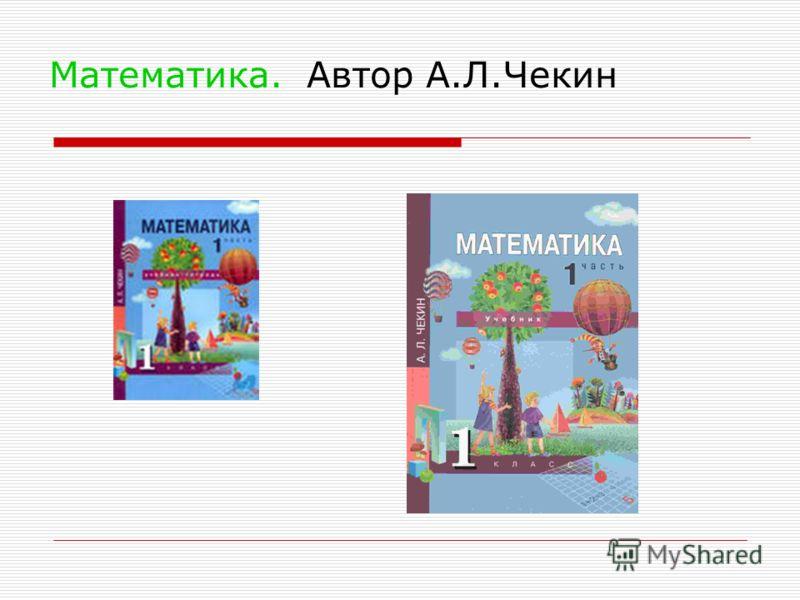 Математика. Автор А.Л.Чекин