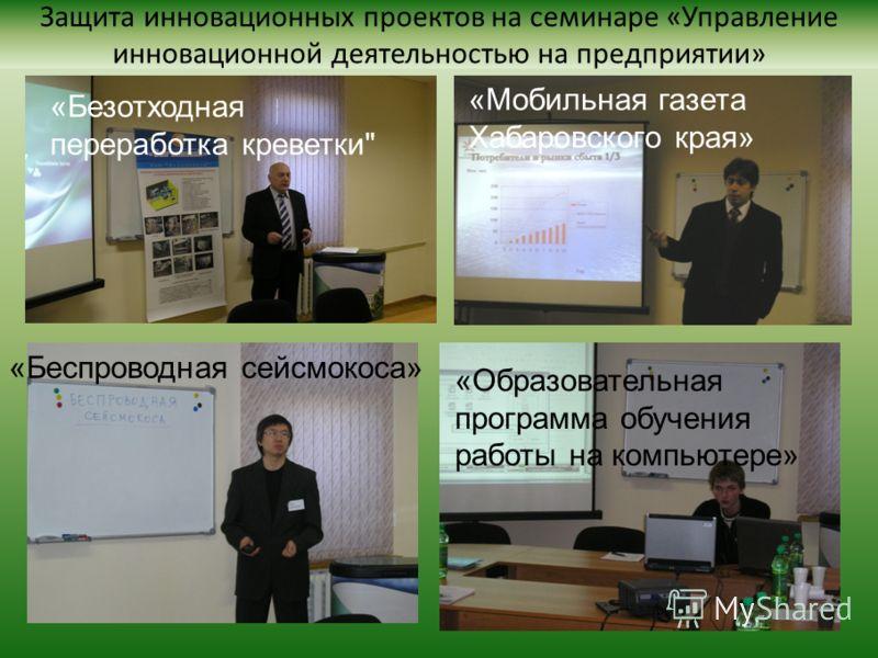 Защита инновационных проектов на семинаре «Управление инновационной деятельностью на предприятии» «Безотходная переработка креветки