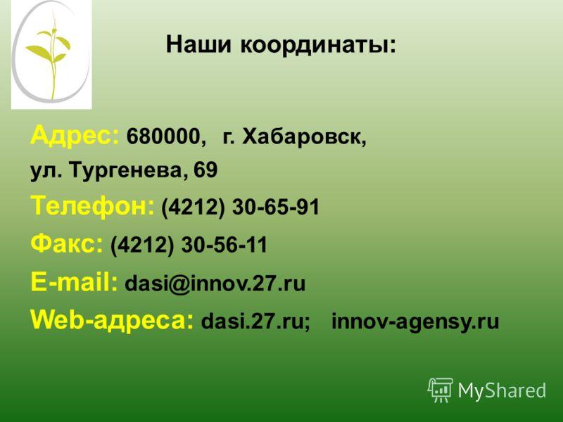 Наши координаты: Адрес: 680000, г. Хабаровск, ул. Тургенева, 69 Телефон: (4212) 30-65-91 Факс: (4212) 30-56-11 E-mail: dasi@innov.27.ru Web-адреса: dasi.27.ru; innov-agensy.ru