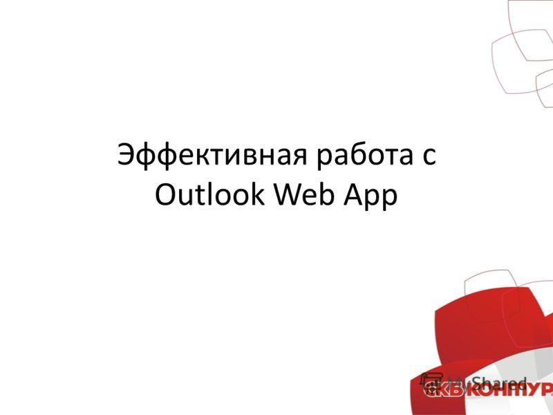 Эффективная работа с Outlook Web App