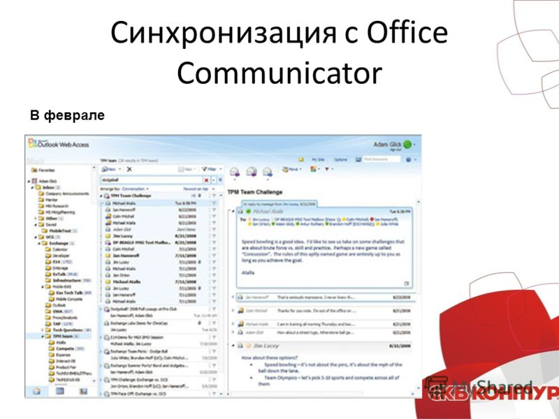 Синхронизация с Office Communicator В феврале