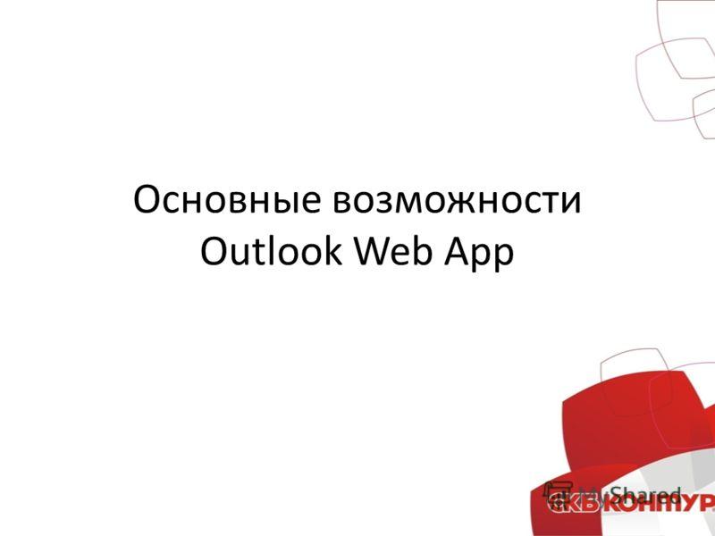 Основные возможности Outlook Web App