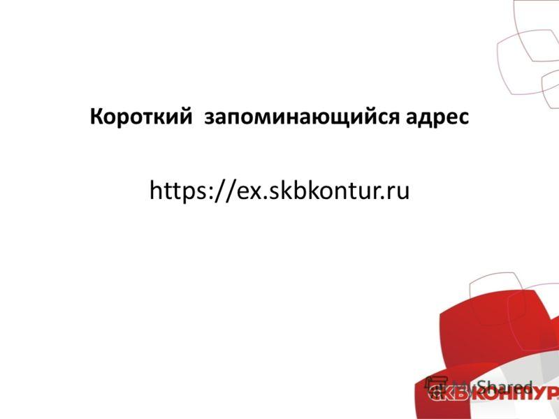 Короткий запоминающийся адрес https://ex.skbkontur.ru