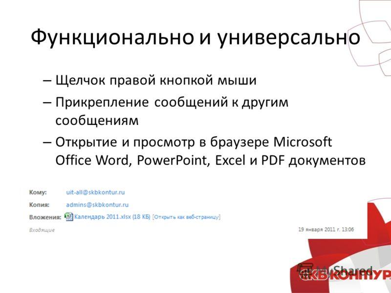 Функционально и универсально – Щелчок правой кнопкой мыши – Прикрепление сообщений к другим сообщениям – Открытие и просмотр в браузере Microsoft Office Word, PowerPoint, Excel и PDF документов